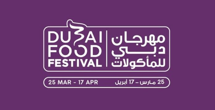 dubai food festival 2021