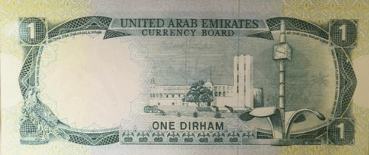 un dirham one billete note 2
